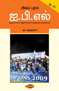 Tamil book Agam Puram I.P.L