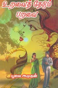 Tamil book Uravai Thedum Paravai