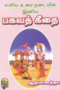 Tamil book Eliya Urai Nadaiyil Iniya Bhagavath Geedhai