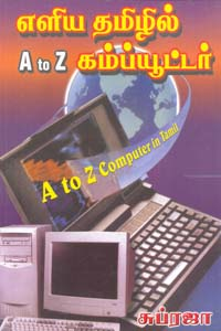Eliya Thamizhil A to Z Computer - எளிய தமிழில் A to Z கம்ப்யூட்டர்