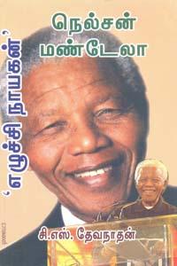 Ezhuchchi Nayagan Nelson Mandela - எழுச்சி நாயகன் நெல்சன் மண்டேலா