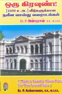 Oru Ground (2400 Sa. A.) Veedugalukkaana Naveena Vaasthu Varai Padangal - ஒரு கிரவுண்ட் (2400 ச. அ. ) வீடுகளுக்கான நவீன வாஸ்து வரைபடங்கள்