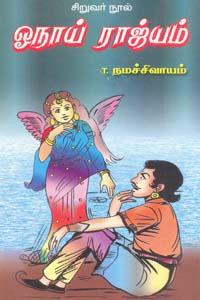 Onaai Raajyam - ஓநாய் ராஜ்யம்