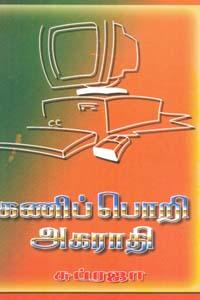 Kanippori Agaraadhi - கணிப்பொறி அகராதி