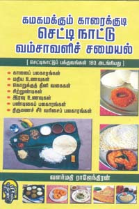 Gamagamakkum Karaikkudi Chettinaattu Vamsaavali Samaiyal - கமகமக்கும் காரைக்குடி செட்டிநாட்டு வம்சாவளிச் சமையல்