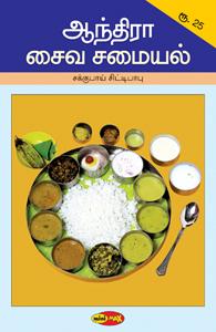Tamil book Andhra Saiva Samaiyal