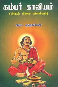 Kambar Kaaviyam - கம்பர் காவியம்