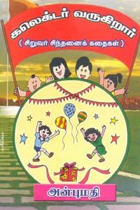 Collector Varukiraar - கலெக்டர் வருகிறார்