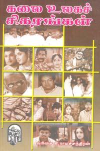 Tamil book Kalai Ulaga Sigarangal