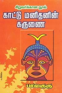 Kaattu Manidhanin Karunai - காட்டு மனிதனின் கருணை