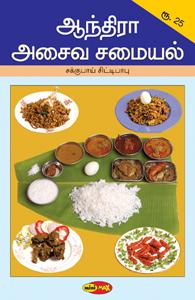 Andhra Asaiva Samaiyal - ஆந்திரா அசைவ சமையல்