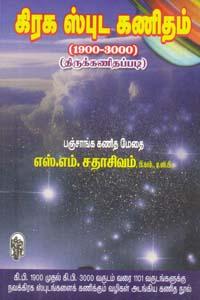 Giraga Sputa Kanidham - கிரக ஸ்புட கணிதம் (1900 - 3000) (திருக்கணிதப்படி)