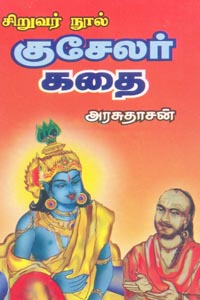 Kuselar Kadhai - குசேலர் கதை