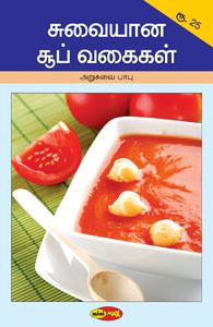 Suvaiyana Sup vagaikal - சுவையான சூப் வகைகள்