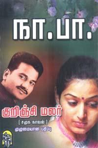 Tamil book Kurinji Malar