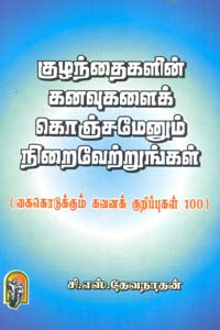 Kuzhandhaigalin Kanavugalai Konjamenum Niraivetrungal - குழந்தைகளின் கனவுகளைக் கொஞ்சமேனும் நிறைவேற்றுங்கள்