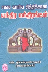 Tamil book Sagalakaariya Siddhikkaana Endhira, Mandhirangal