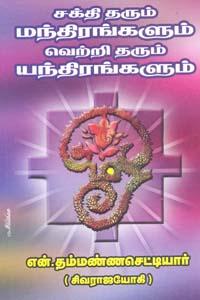 Sakthi Tharum Mandhirangalum Vetri Tharum Yandhirangalum - சக்தி தரும் மந்திரங்களும் வெற்றி தரும் யந்திரங்களும்