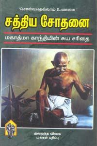 Saththiya Sodhanai - சத்திய சோதனை மகாத்மா காந்தியின் சுய சரிதை