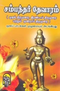 Sambandhar Thevaaram - சம்பந்தர் தேவாரம்