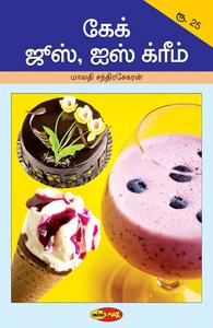 Tamil book Cake juice Ice cream