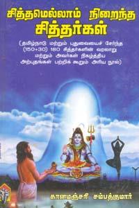 Siddhamellaam Niraindha Siddhargal - சித்தமெல்லாம் நிறைந்த சித்தர்கள்