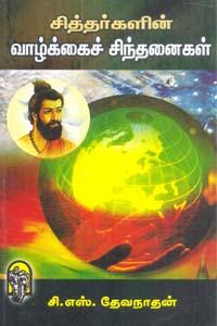 Siddhargalin Vaazhkkai Sindhanaigal - சித்தர்களின் வாழ்க்கைச் சிந்தனைகள்