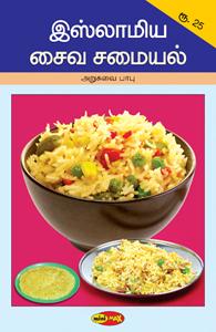 Tamil book Islamiya Saiva Samaiyal