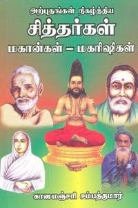 Siddhargal, Magaangal, Magarishigal - அற்புதங்கள் நிகழ்த்திய சித்தர்கள் மகான்கள் - மகரிஷிகள்