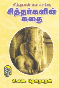 Tamil book Siddhugal Pala Seidha Siddhargalin Kadhai