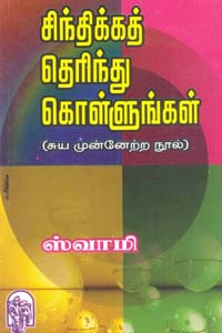 Tamil book Sindhikka Therindhu Kollungal