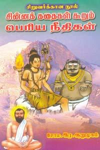 Chinna Kadhaigal Koorum Periya Needhigal - சின்னக் கதைகள் கூறும் பெரிய நீதிகள்