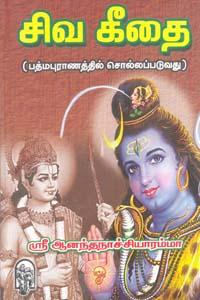 Siva Geedhai - சிவ கீதை (பத்ம்புராணத்தில் சொல்லப்படுவது)