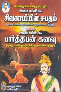 Tamil book Sivagamiyin Sabadham Matrum Paarththiban Kanavu