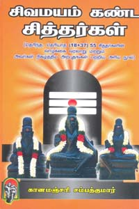 Sivamayam Kanda Siddhargal - சிவமயம் கண்ட சித்தர்கள்