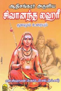 Sivanandha Laharee - ஆதிசங்கரர் அருளிய சிவானந்த லஹரீ