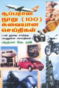 Tamil book Superaana Nooru Suvaiyaana Seidhigal