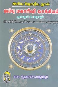 Jambu Magarishi Vaakkiyam - அரிய ஜோதிட நூல் ஜம்பு மகாரிஷி வாக்கியம் மூலமும் உரையும்