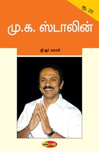 Tamil book Mu.Ka.Stalin