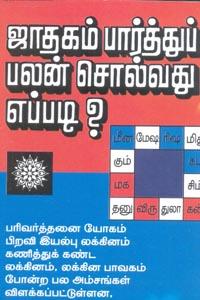 Tamil book Jaadhagam Paarthu Palan Solluvadhu Eppadi?