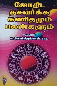Jodhida Dhasavarga Kanidhamum Palangalum - ஜோதிட தசவர்க்க கணிதமும் பலன்களும்
