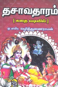 Dhasaavadhaaram - தசாவதாரம் (கதை வடிவில்)