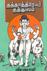 Tamil book Thaththaathireyar Thaththuvam