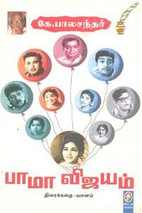 Tamil book Pama Vijayam