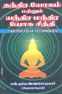 Thandhira Yogam Mattrum Yandhira Mandhira Yoga Siddhi - தந்திர யோகம் மற்றும் யந்திர மந்திர யோக சித்தி
