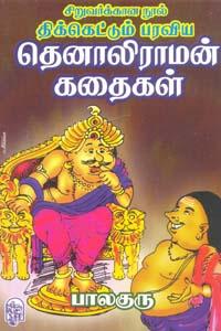 Thikkettum Paraviya Thenaliraman Kadhaigal - திக்கெட்டும் பரவிய தெனாலிராமன் கதைகள்
