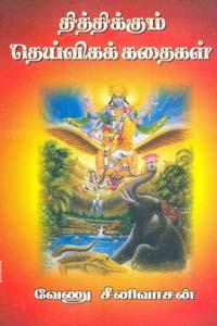 Tamil book Thiththikkum Dheiviga Kadhaigal