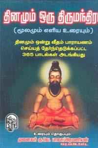 Dhinamum Oru Thirumandhiram - தினமும் ஒரு திருமந்திரம்