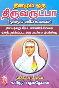 Dhinamum Oru Thiruvarutpa - தினமும் ஒரு திருவருட்பா (மூலமும் எளிய உரையும்)