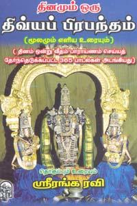 Dhinamum Oru Divya Pirabandham - தினமும் ஒரு திவ்யப் பிரபந்தம் (மூலமும் எளிய உரையும்)